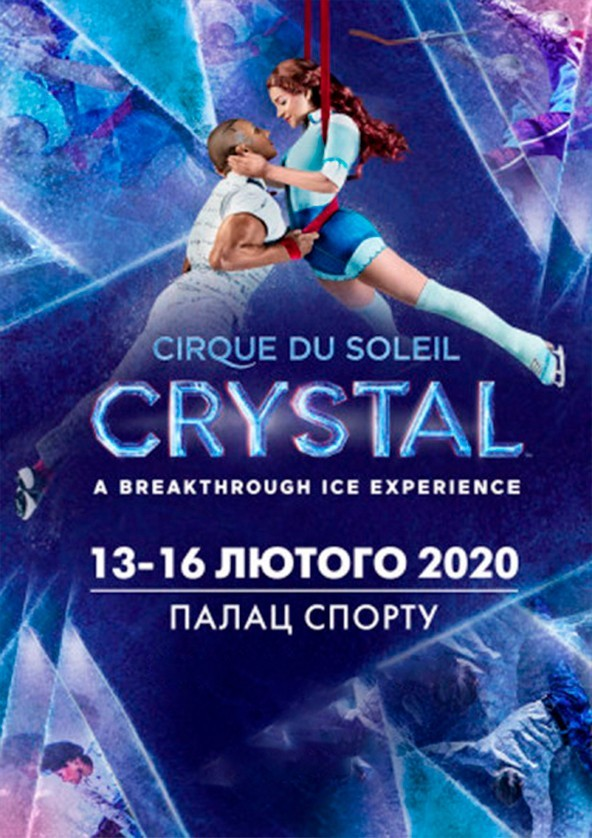 Билеты Cirque du Soleil. CRYSTAL