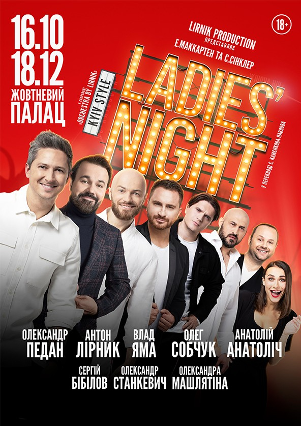 Билеты Ladies Night