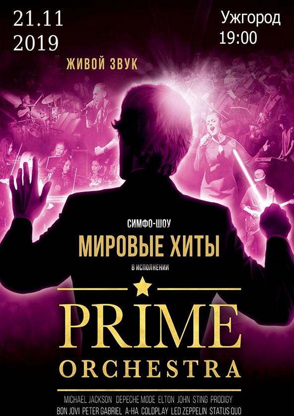 Билеты PRIME ORCHESTRA!  Світові хіти
