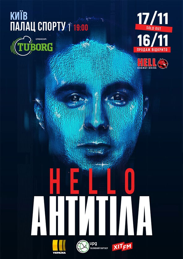 Билеты Антитіла (Київ)