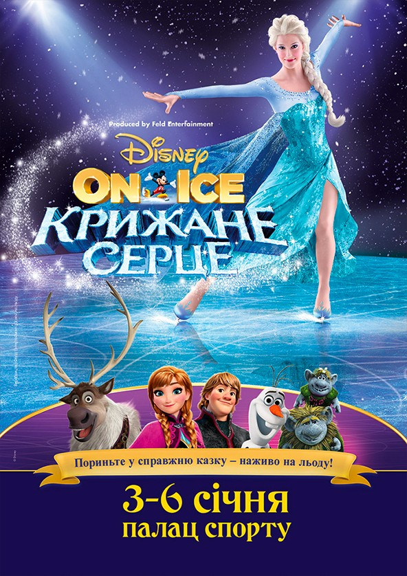 Билеты Disney On Ice. Холодное сердце