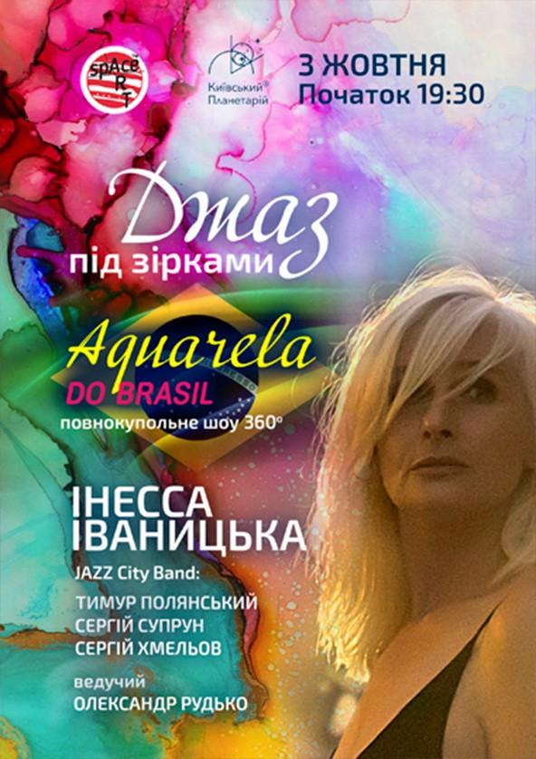 Билеты Джаз під зірками «AQUARELA DO BRASIL» Інесса Іваницька