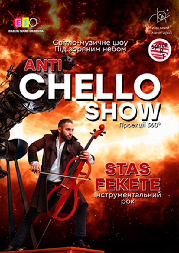 Билеты ANTI-CHELLO SHOW