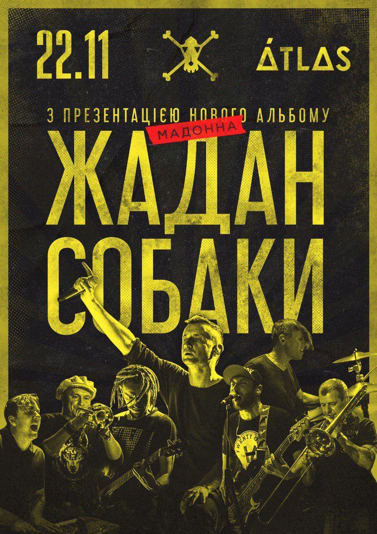 Билеты Панк-банда «Жадан І Собаки»