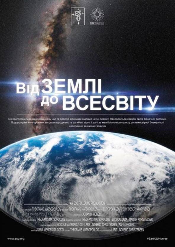 Билеты Від Землі до Всесвіту + Подорож сузір'ями (класична програма)