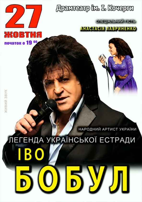 Билеты Іво Бобул. Найкраще
