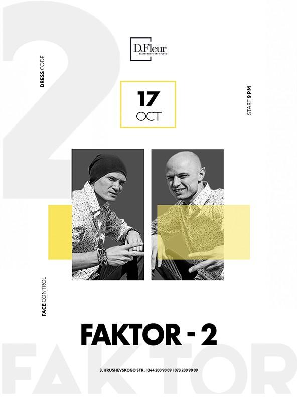 Билеты Фактор 2