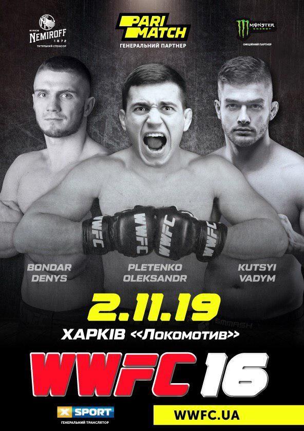 Билеты WWFC 16 Харьков