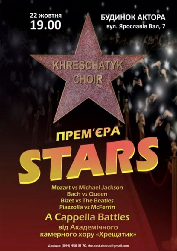 Билеты STARS- A Cappella Battles