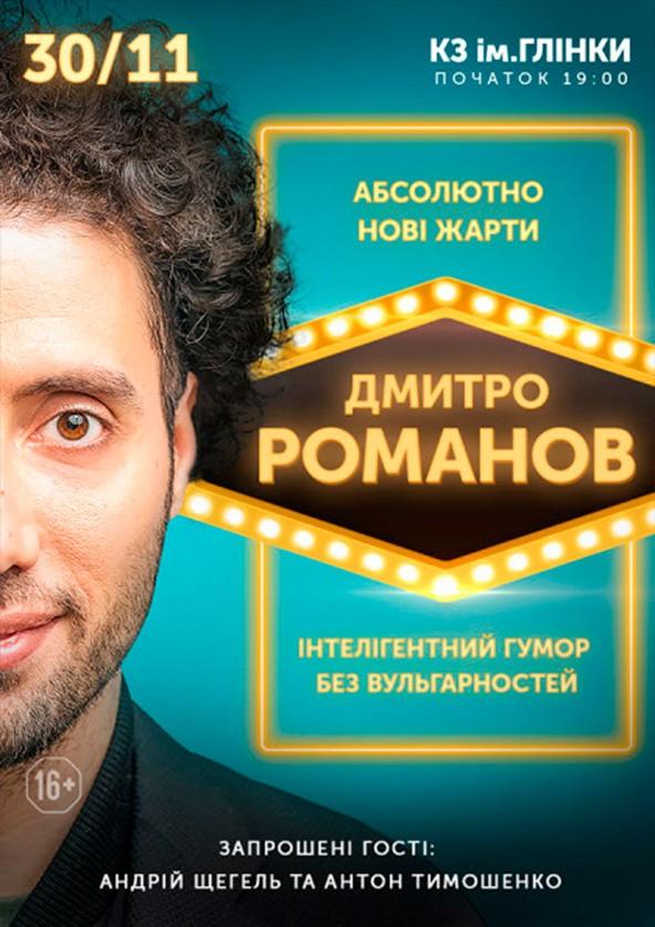 Билеты STAND-UP in UA: ДМИТРО РОМАНОВ Запоріжжя