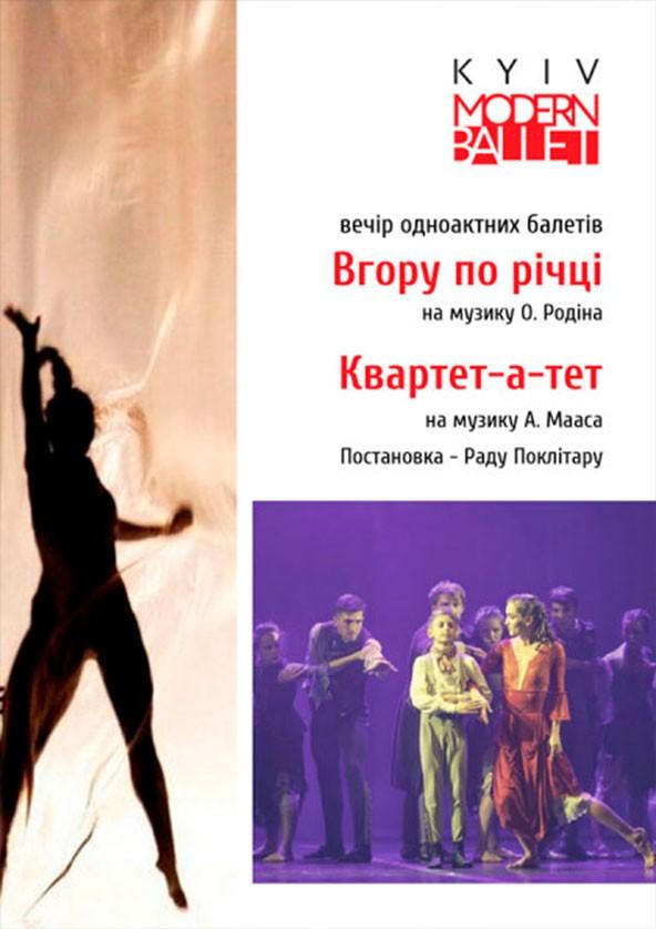 Билеты Kyiv Modern Ballet. Квартет-а-тет. Вверх по реке. Раду Поклитару