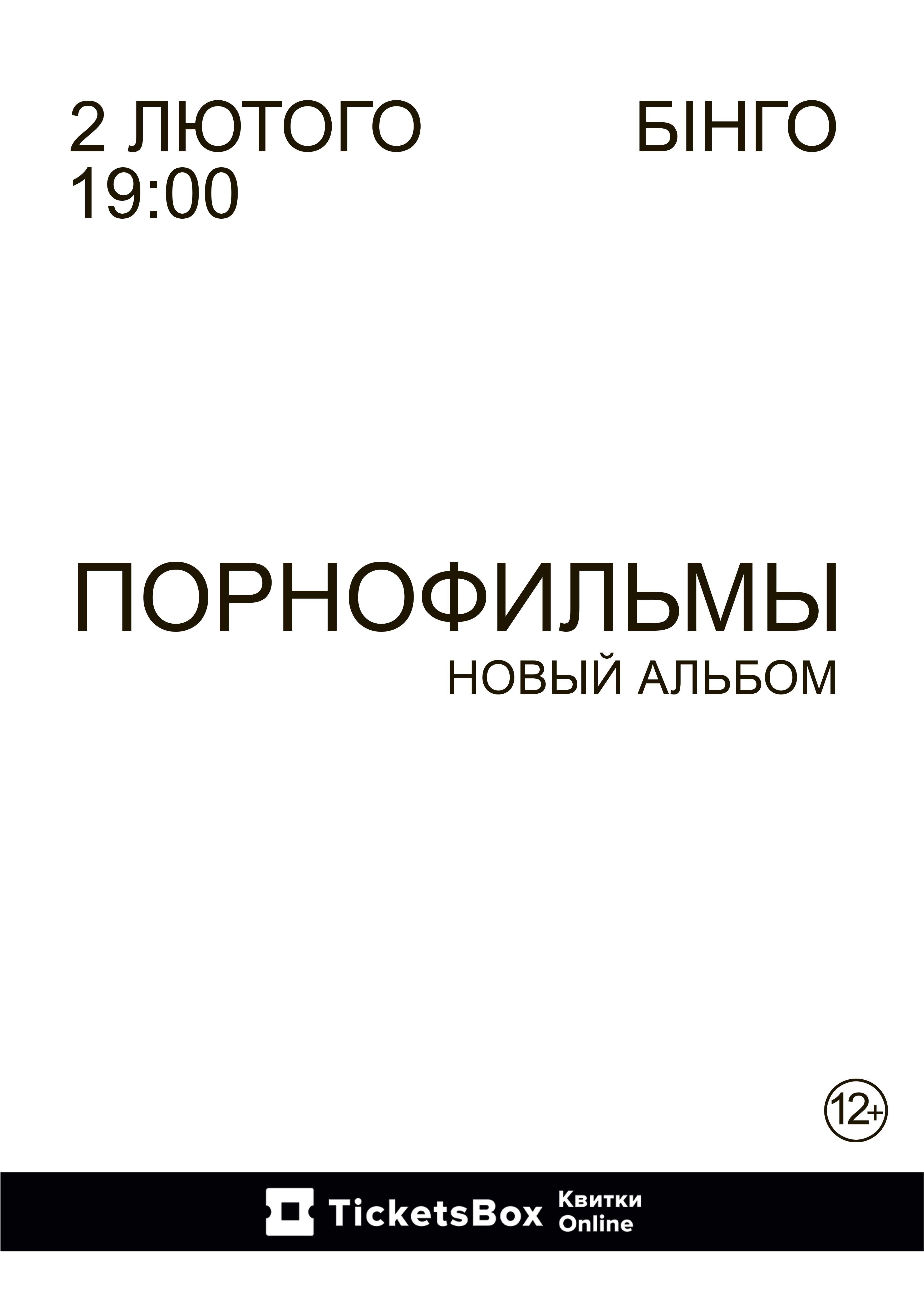 Билеты Порнофильмы