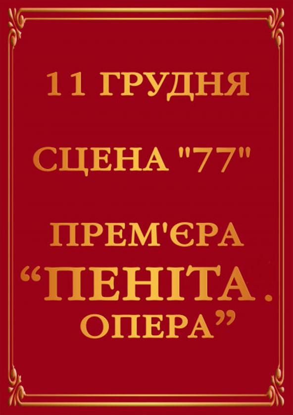 Билеты ПЕНІТА.опера