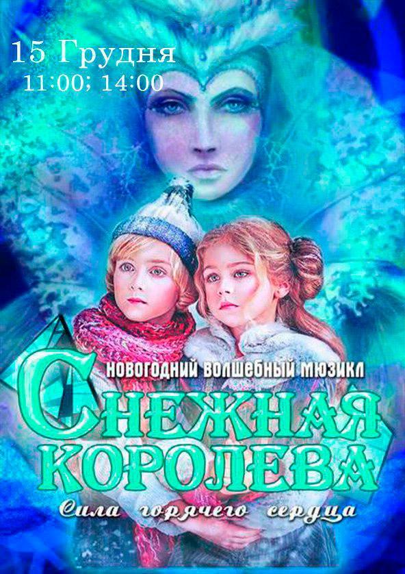 Билеты Казка-мюзикл «Снігова королева. Сила гарячого серця »