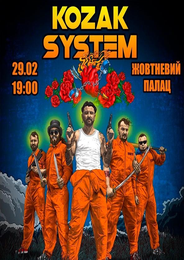 Билеты Kozak System - Закохані злодії