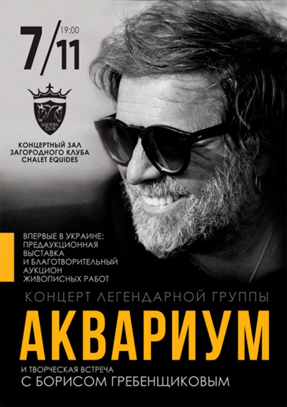 Билеты Борис Гребенщиков и группа «Аквариум»
