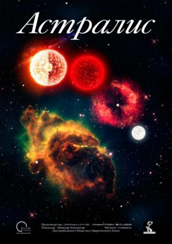 Билеты Світ зір. Астрономія (класична програма) + Астраліс