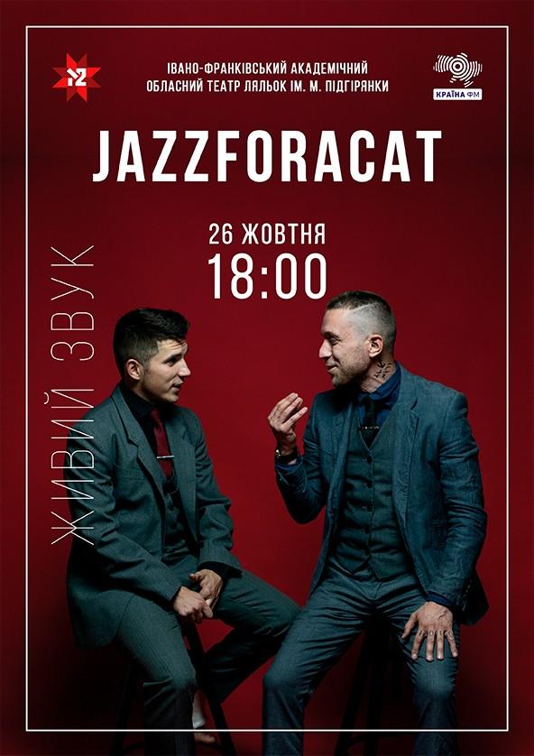 Билеты JAZZFORACAT - Івано-Франківськ