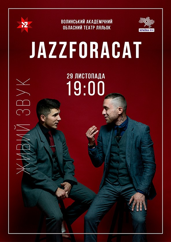 Билеты JAZZFORACAT - Луцьк