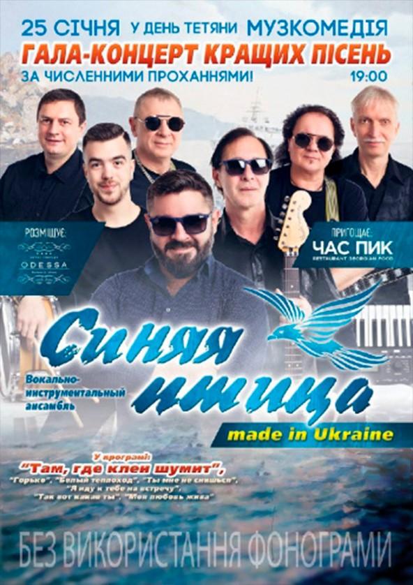 Билеты ВИА «Синяя птица»