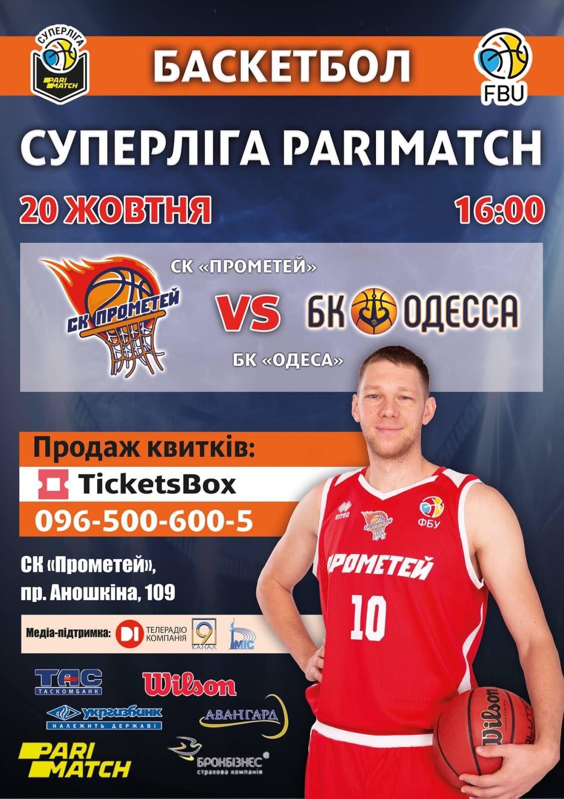 Билеты CК «Прометей» - БК «Одесса»