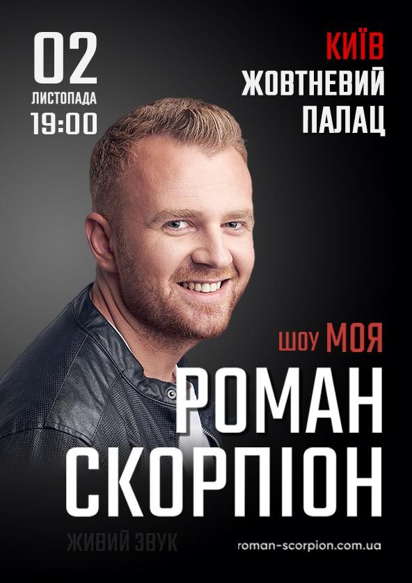 Билеты Роман Скорпіон