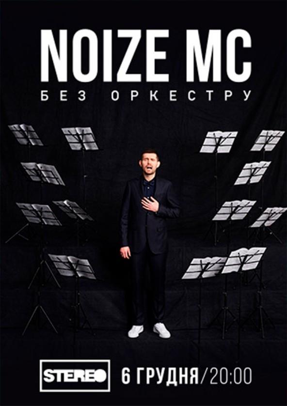 Билеты Noize MC