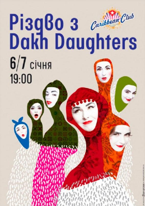 Билеты Dakh Daughters