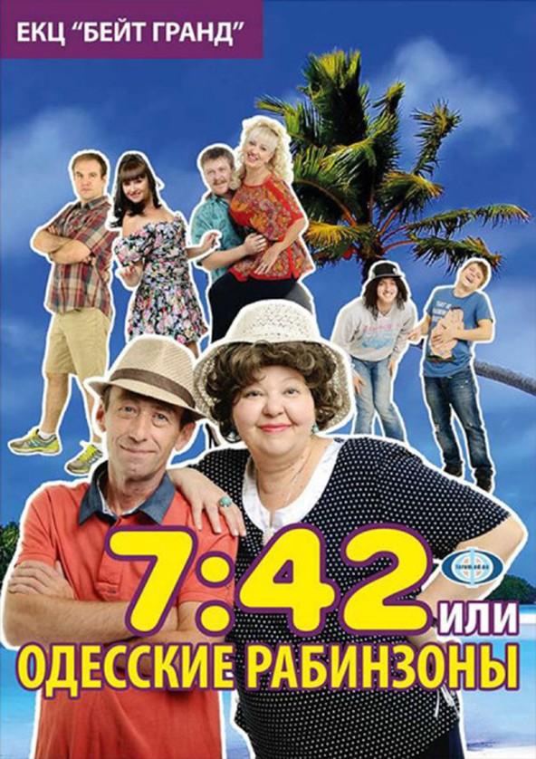 Билеты 7:42 или Одесские Рабинзоны