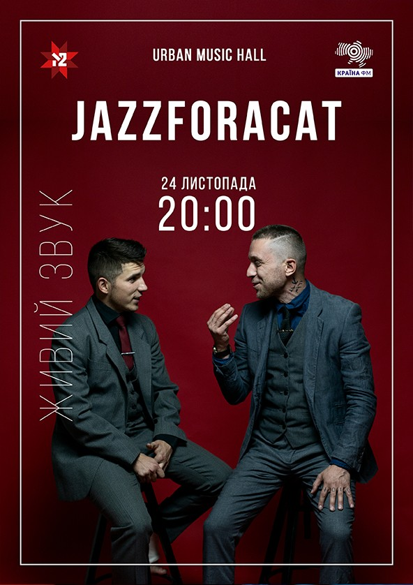 Билеты JAZZFORACAT - Одеса