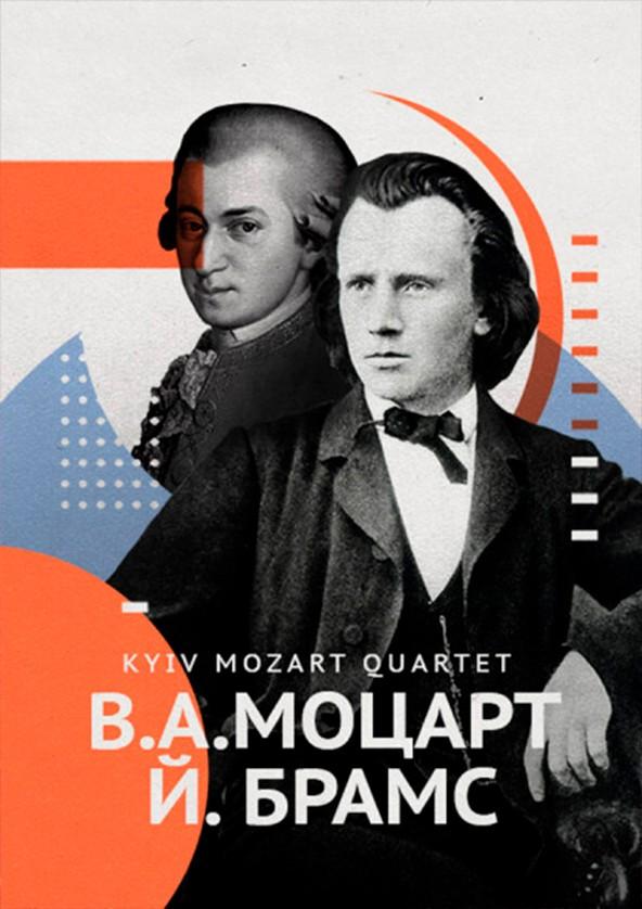 Билеты Kyiv Mozart Quartet - Mozart and Brahms