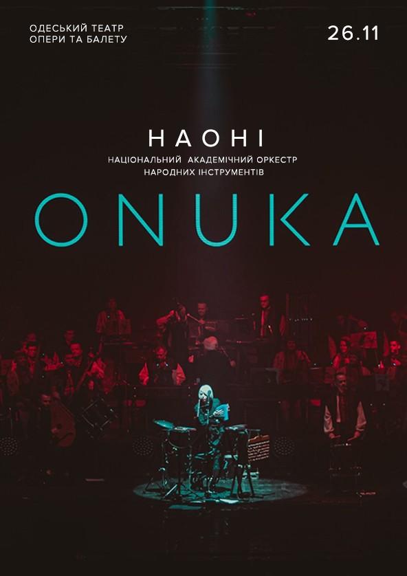Билеты ONUKA и НАОНИ