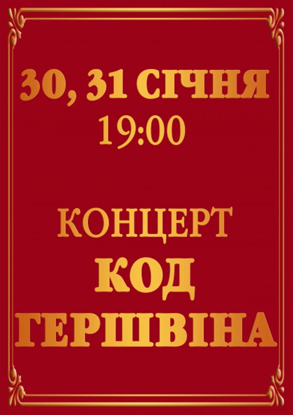 Билеты концерт «Код Гершвіна»