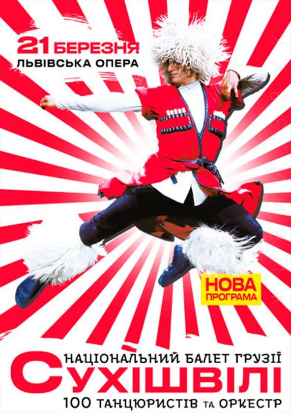 Билеты СУХІШВІЛІ (Львів)
