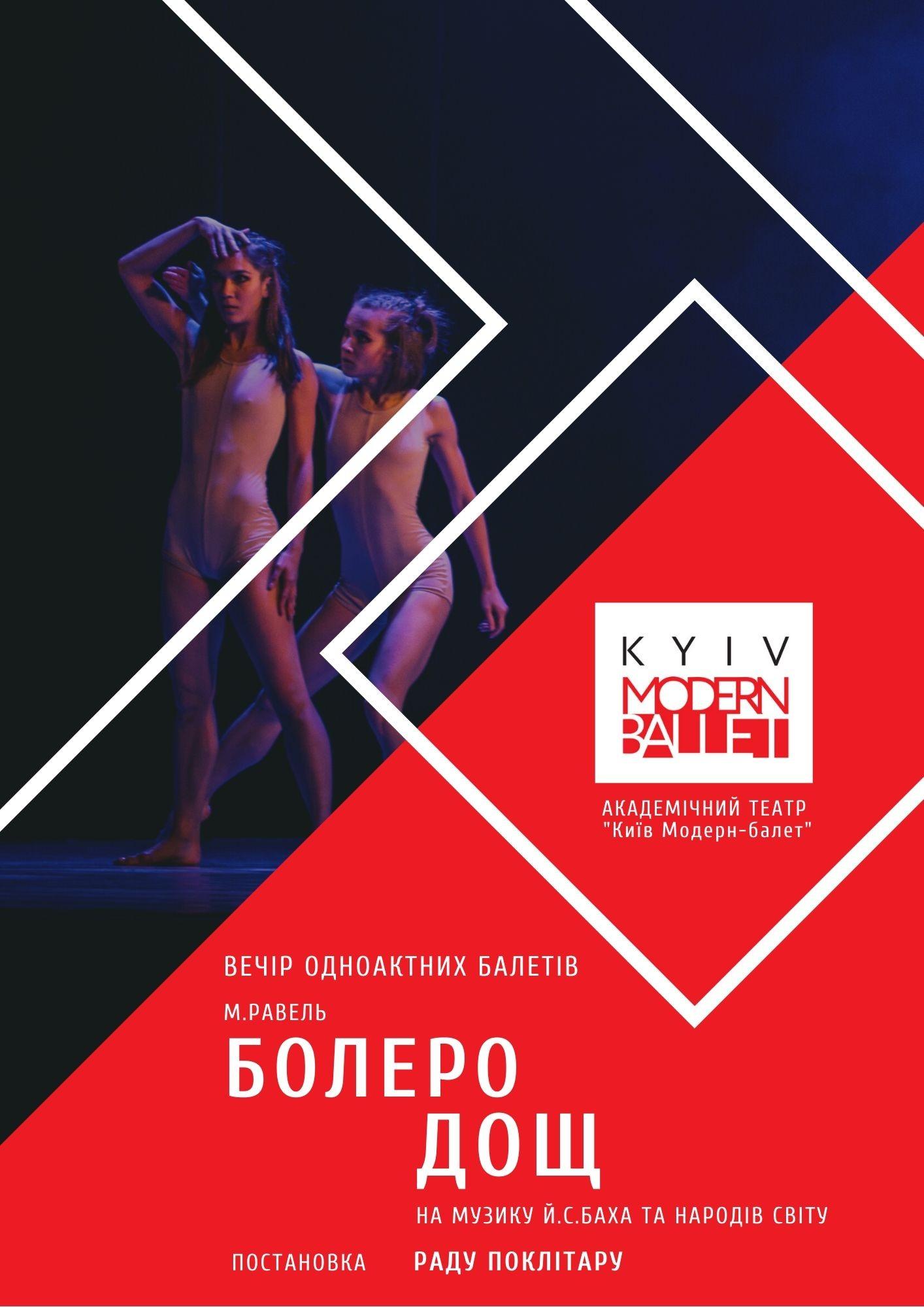 Билеты Kyiv Modern Ballet. Болеро. Дождь
