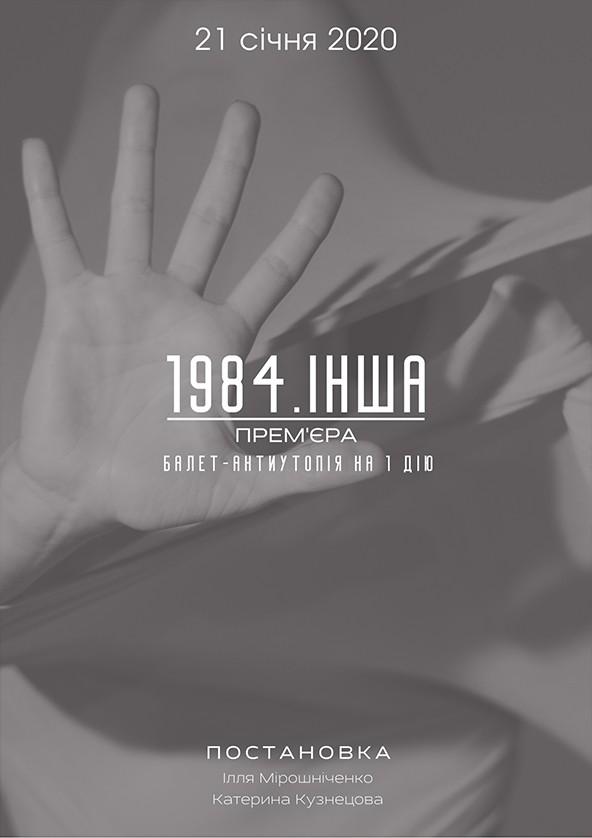 Билеты Kyiv Modern Ballet. Двое на качелях, 1984. Другая