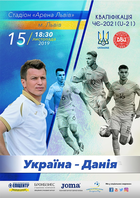 Билеты Украина - Дания (U-21)