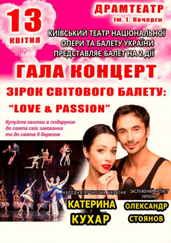 Билеты Катерина Кухар. Гала Концерт. Love & Passion
