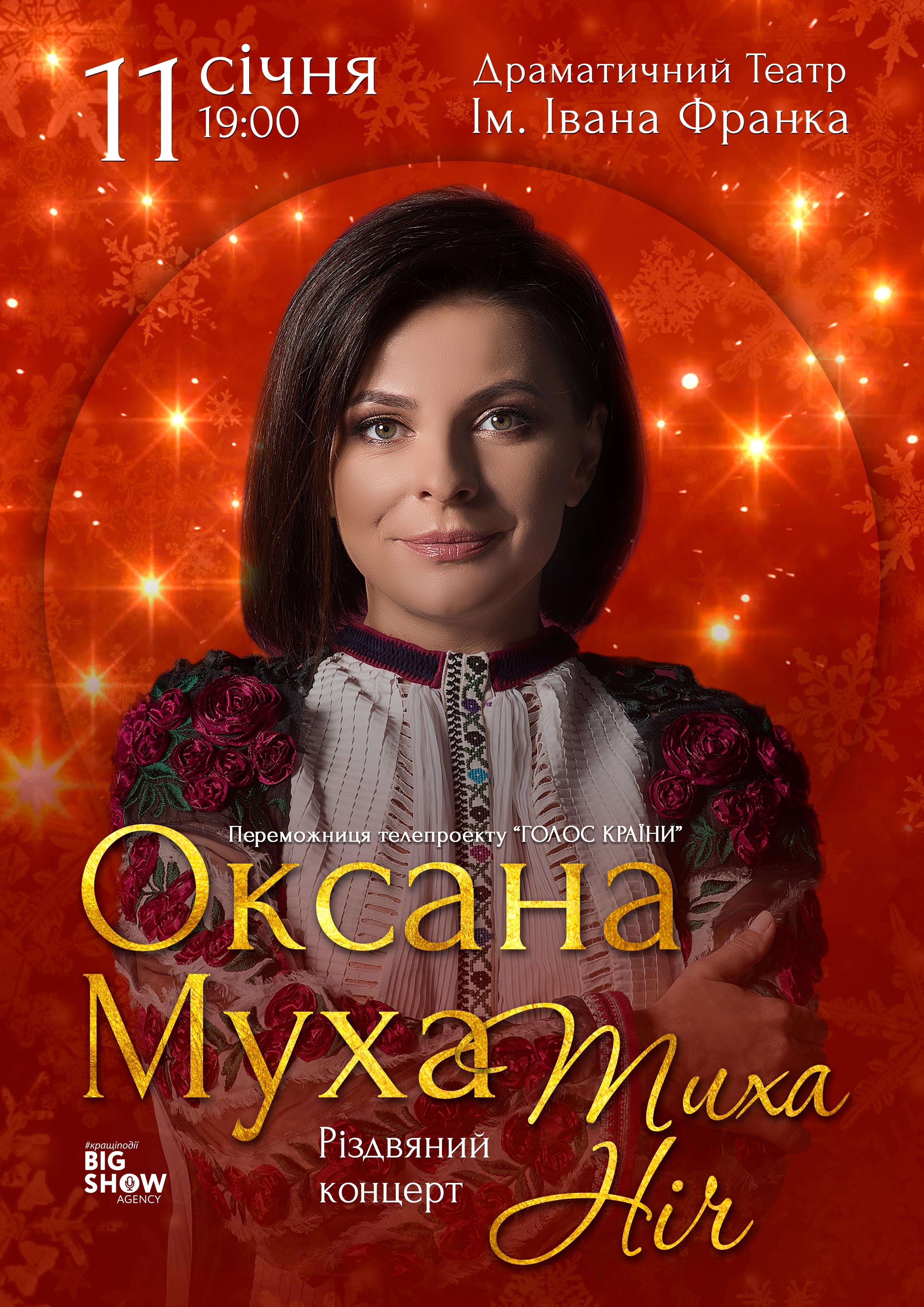 Билеты Оксана Муха. Рожденственский концерт «Тиха ніч»