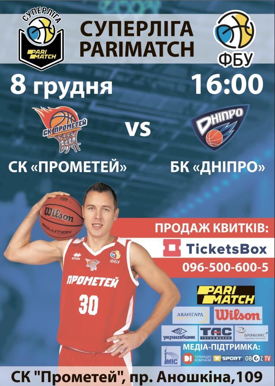 Билеты СК «Прометей» - БК «Дніпро»