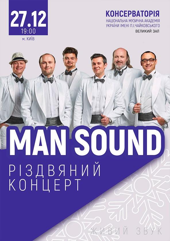 Билеты ManSound