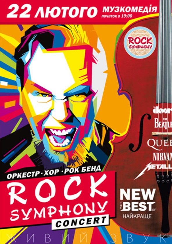 Билеты ROCK SYMPHONY (Одеса)