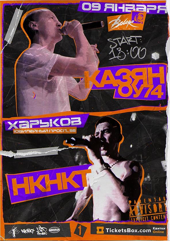 Билеты Казян ОУ74, НКНКТ