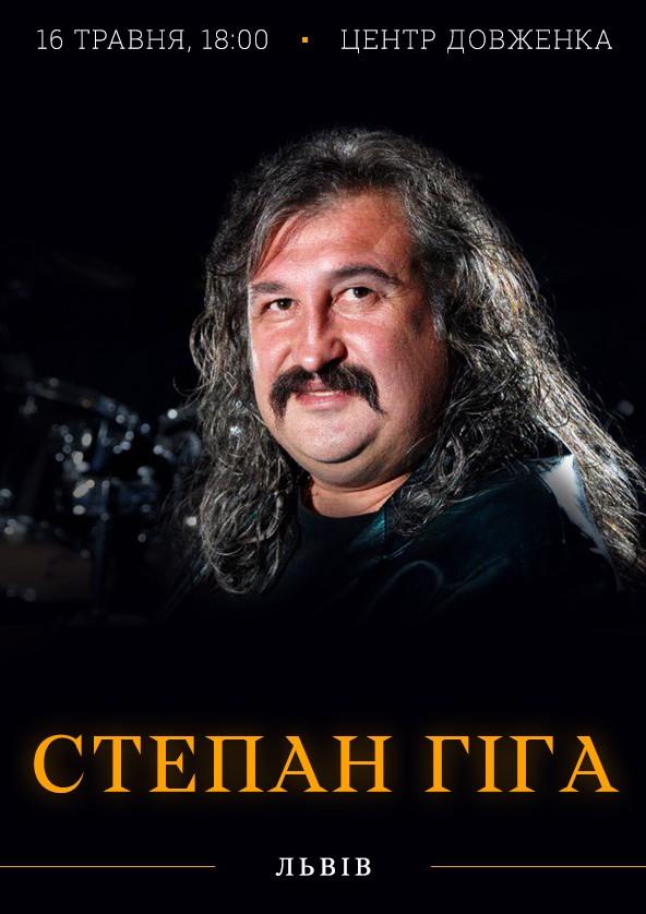 Билеты Степан Гига