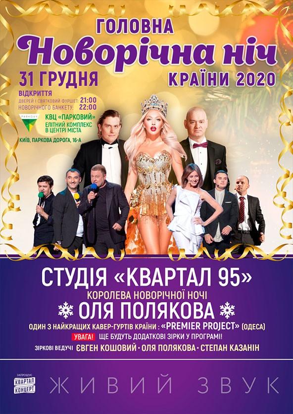 Билеты Головна Новорічна ніч країни 2020