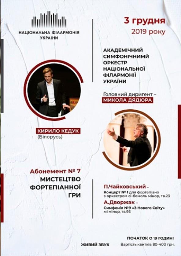 Билеты Абонемент №7: П.Чайковський – Концерт № 1 для фортепіано з оркестром