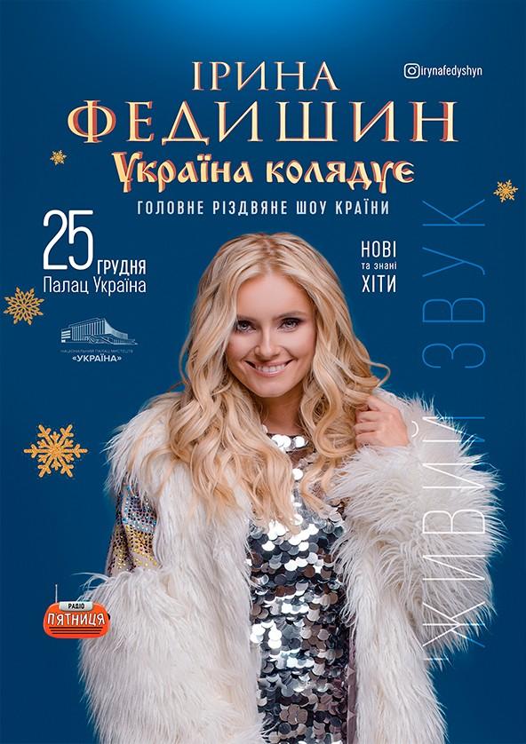 Билеты Ірина Федишин, Україна колядує