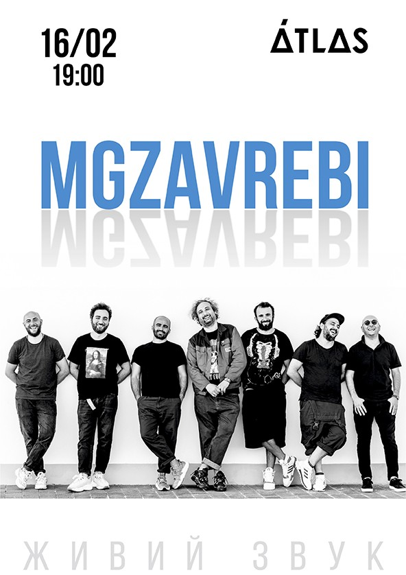 Билеты Mgzavrebi