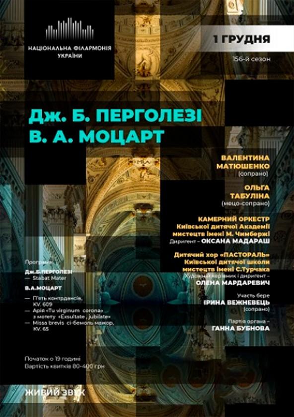 Билеты Перголезі – Stabat Mater, Моцарт – Missa brevis
