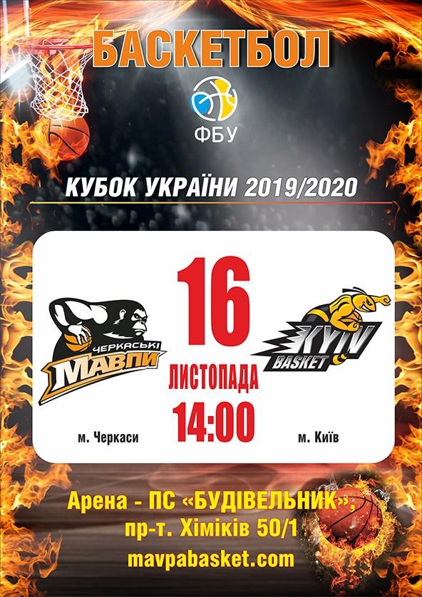 Билеты Баскетбол. Черкаські Мавпи - Київ-Баскет